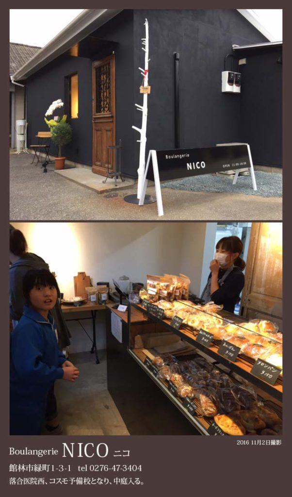 「 NICO」は古いプレハブをリノベして店舗に。雰囲気のあるドアも素晴らしい。