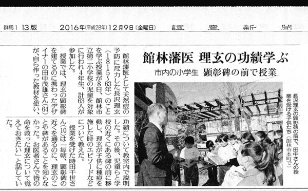 12月9日発行読売新聞・群馬版