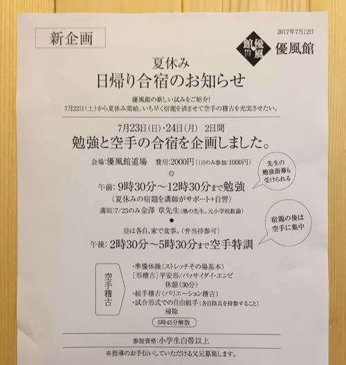 7月23日(日)・24日(月) 夏休み 日帰り合宿開催