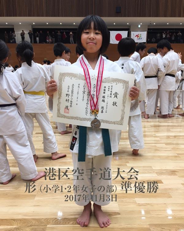11月3日東京都港区空手道大会 小2年ユキちゃん準優勝