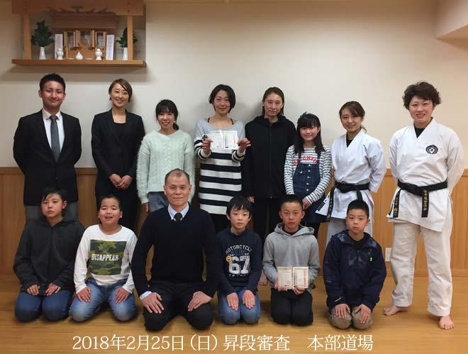 本部昇段審査 2月25日(日) 7名が受審。