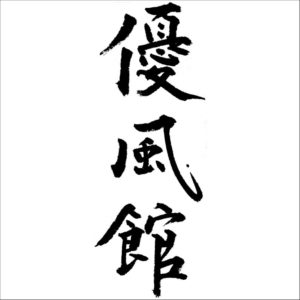 yuuhuukan_syo